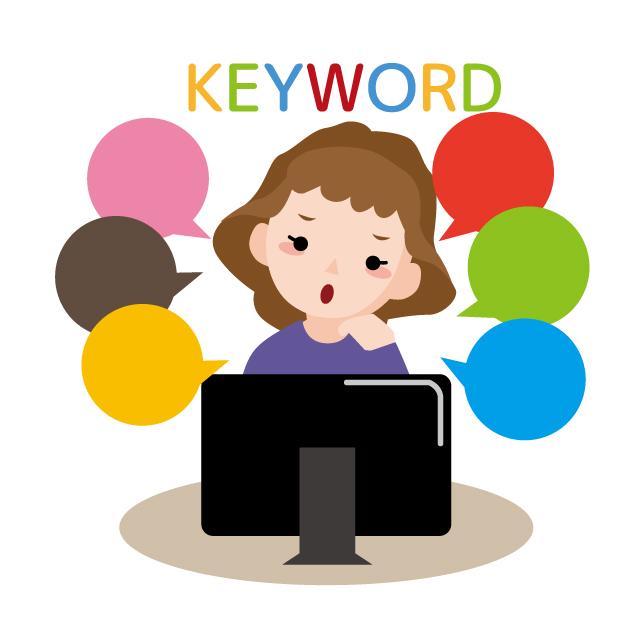 アフィリするなら知っておくべきキーワードの基礎知識