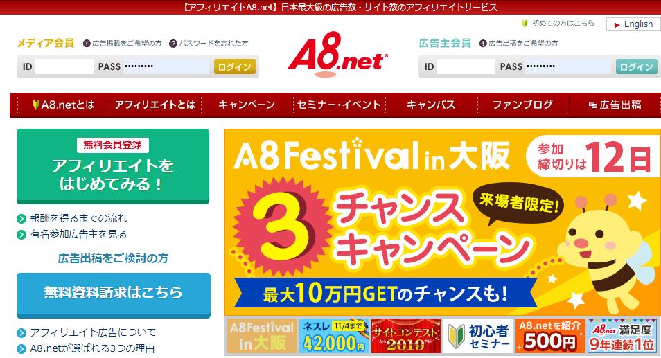 【必須】A8.netアフィリ初心者なら必ず登録しよう!