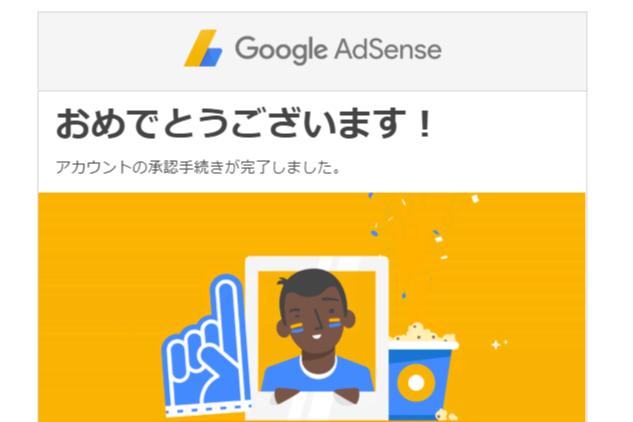 【とことん解説】Googleアドセンスの特徴とメリット/デメリットとは?