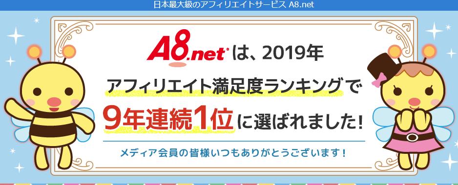 【アフィリ実践編】A8.netで実際に広告を探してみる!