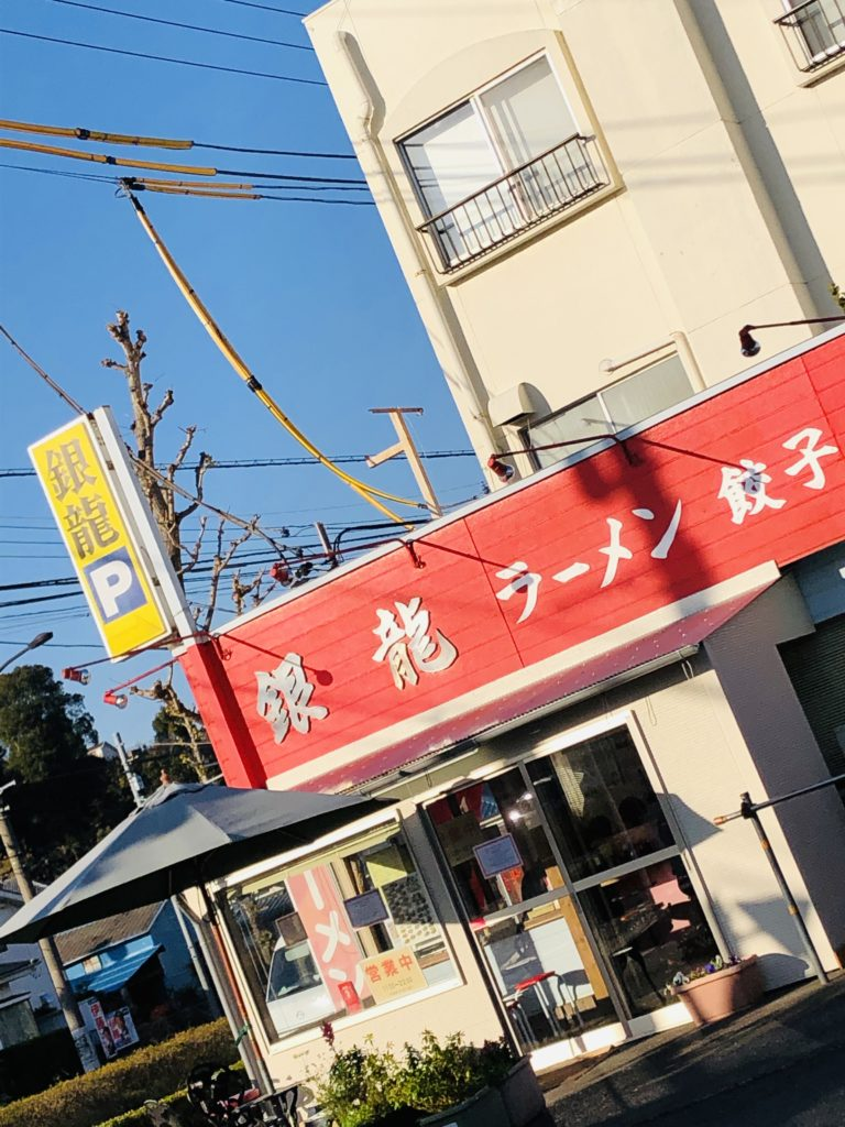 京王聖蹟桜ヶ丘の銀龍に突撃だ!