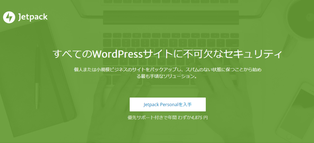 『Jetpack by WordPress.com』の設定&使い方とは?