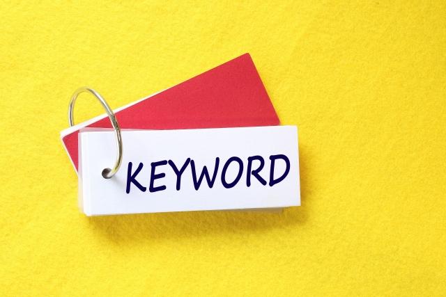 SEOに強いタイトルに仕上げるためのキーワード選定方法