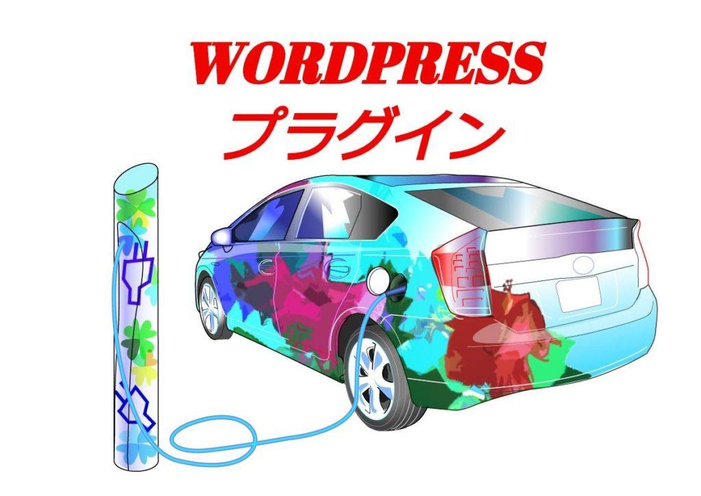 【2020年版】WordPressのおすすめプラグインBest10