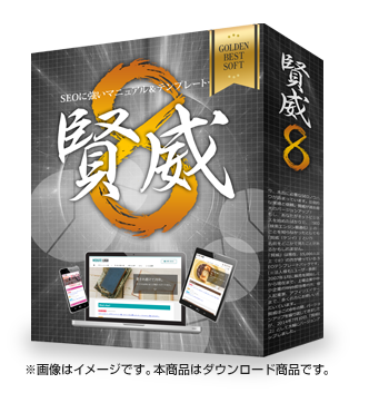 【購入者サポート】賢威8をダウンロードしてインストールする方法