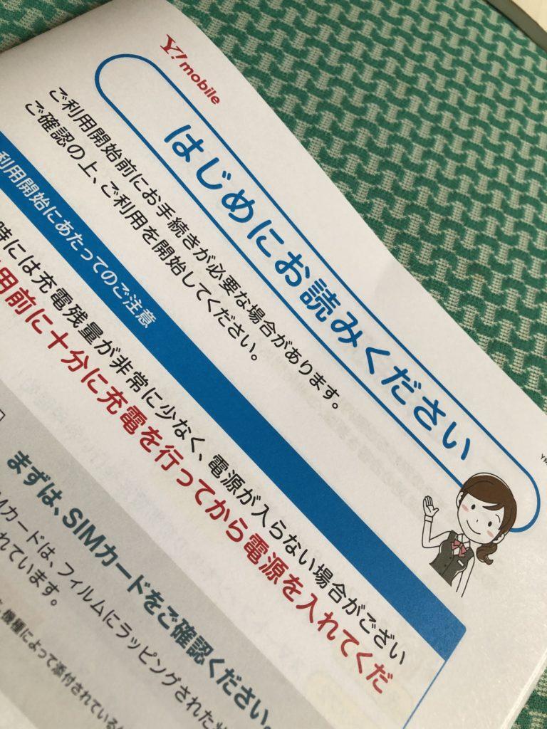 「格安SIM」auから切り替えの恐怖!