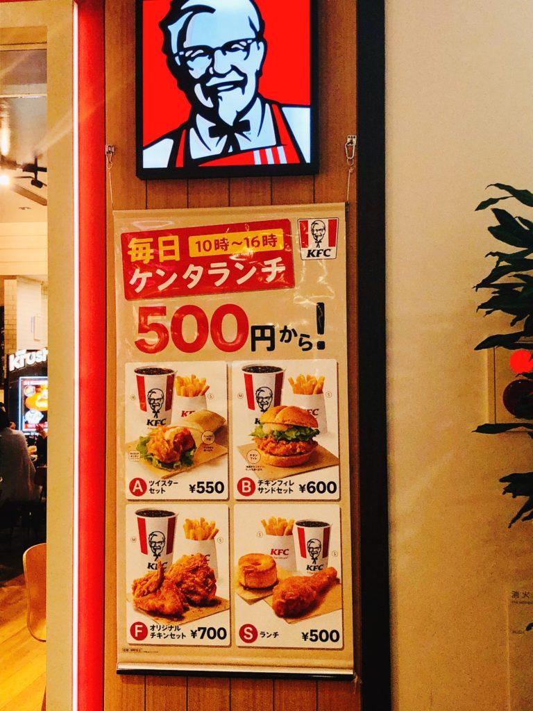 またかよ~ケンタランチ500円!