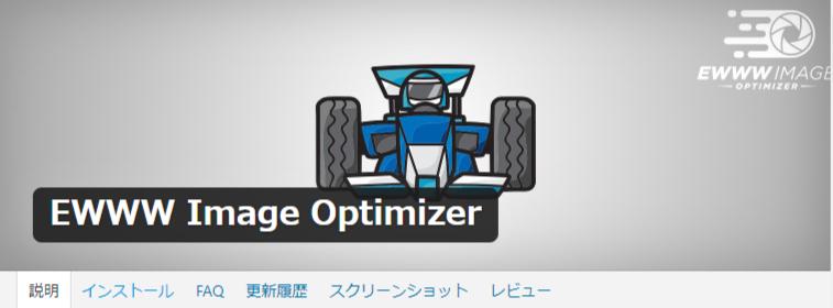 『EWWW Image Optimizer』の使い方?画像圧縮でサイト軽量化!