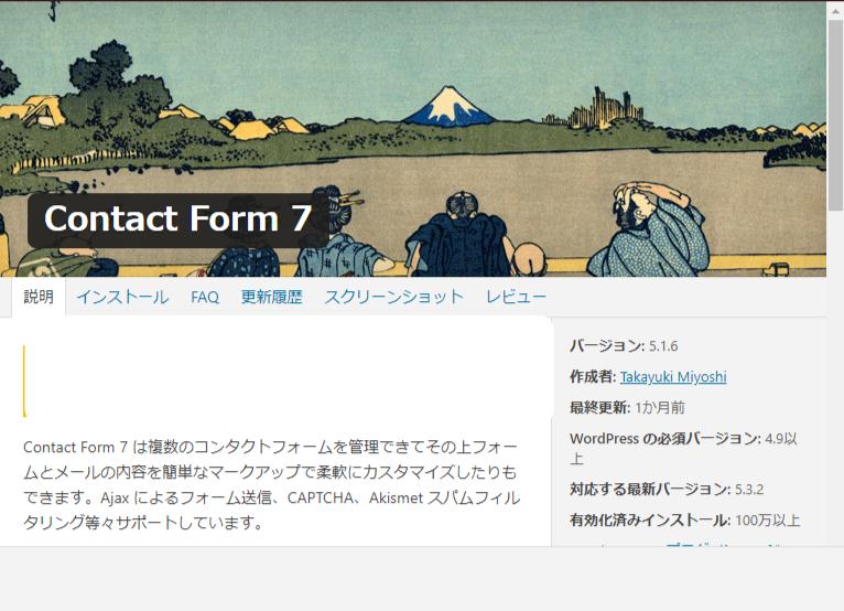 お問い合わせフォーム『contact form7 』の使い方とは?