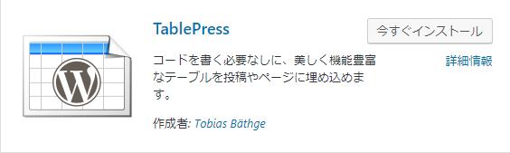 『TablePress』の使い方とは?