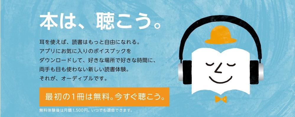 Amazon Audible30日間無料体験!